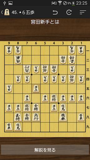 将棋の定跡 矢倉4六銀・3七桂型