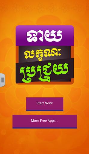 Projroy Khmer Horoscope