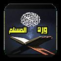 ورد المسلم icon