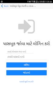 MKM - Manekpur Khedut Mandali - náhled
