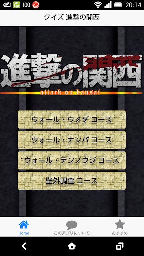 進撃の関西 クイズアプリになった巨人マンガの関西弁版