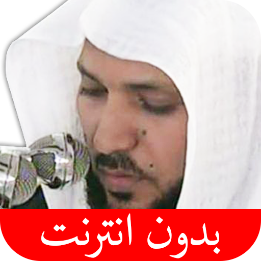 القرآن بدون انترنت - المعيقلي file APK Free for PC, smart TV Download