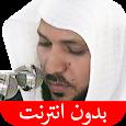 القرآن بدون انترنت - المعيقلي apk