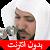القرآن بدون انترنت - المعيقلي file APK for Gaming PC/PS3/PS4 Smart TV