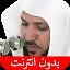 القرآن بدون انترنت - المعيقلي
