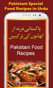 Pakistani Food Recipes In Urdu Ramzan