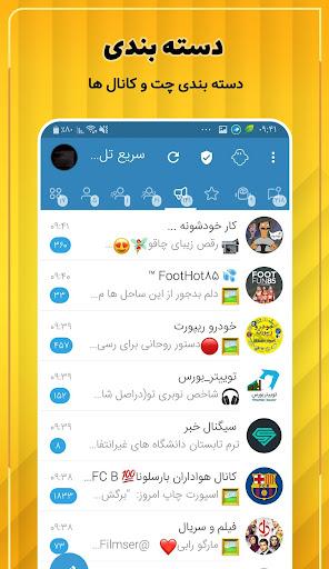 واتسگرام | تلگرام طلایی فارس | ضد فیلتر بدون تبلیغ  screenshots 2