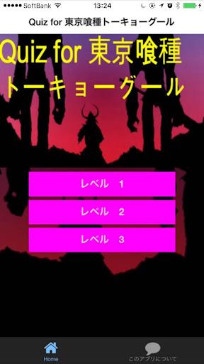 クイズ for 東京喰種トーキョーグール