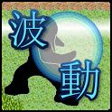 キャッチ&波動 icon
