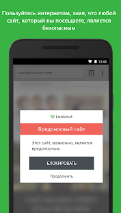 Антивирус (antivirus)| Lookout Screenshot