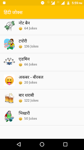 Hindi Jokes | u0939u093fu0928u094du0926u0940 u091au0941u091fu0915u0941u0932u0947 1.0b screenshots 2