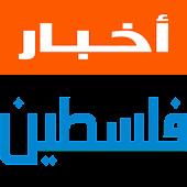 اخبار فلسطين Palestine News