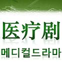 医疗剧 중국 메디컬 드라마 즐겨찾기 icon