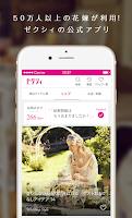Screenshot of ゼクシィ -結婚・結婚式検索のための結婚準備情報アプリ