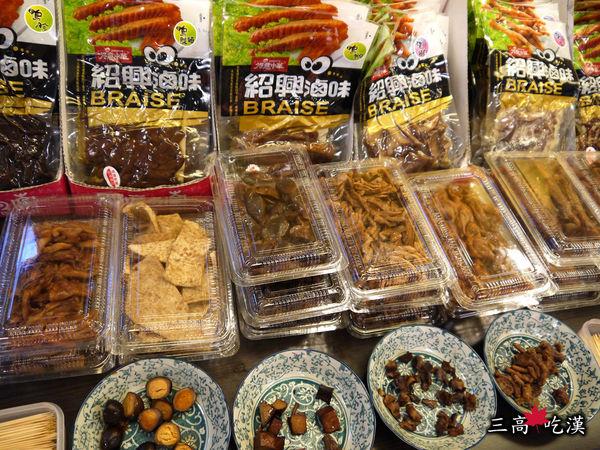 台灣滷味博物館