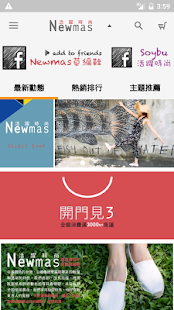 Newmas活躍時尚:歐美時尚 - náhled