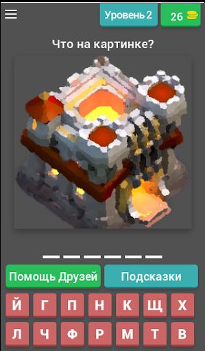 Угадай Clash of Clans ресурсы 3.6.7z screenshots 3