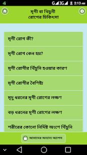 মৃগী ও খিচুনি রোগের চিকিৎসা - Mrigi O Khichuni Rog - náhled