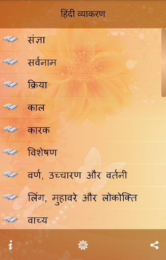 Hindi Grammar (u0935u094du092fu093eu0915u0930u0923)  screenshots 2