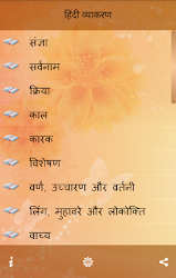 Hindi Grammar (व्याकरण) APK Download – Free Books & Reference APP for Android 2