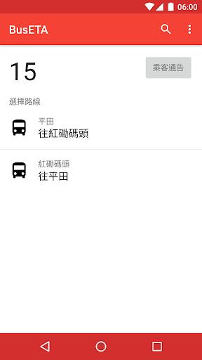 玩免費交通運輸APP|下載BusETA - 香港巴士到站時間 app不用錢|硬是要APP