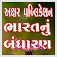 Axar Bharat Nu Bandharan