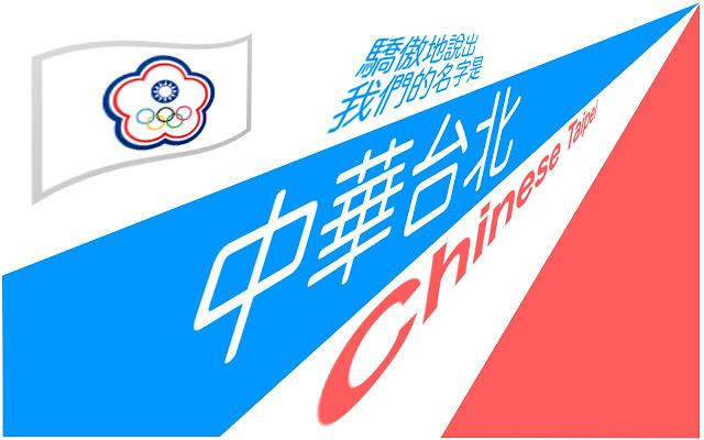 Chinese Taipei 中華臺北