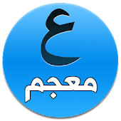 Arabic Dictionary (mu'jam)