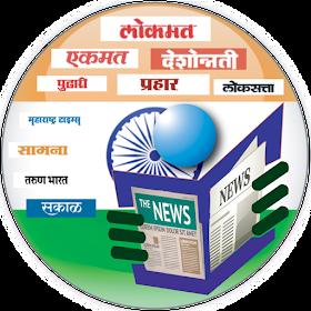 Marathi News, Lokmat, Loksatta, Marathi News Paper