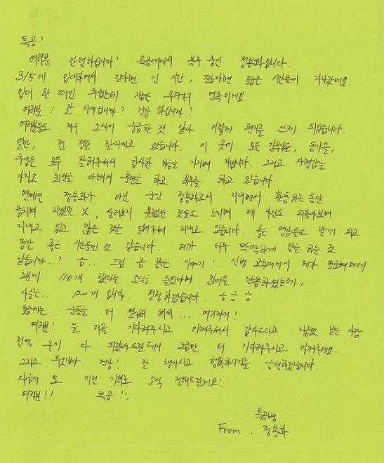 Surat Yonghwa