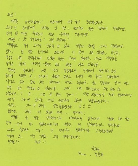 jung-yonghwa-letter