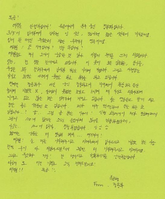 jung-yonghwa-letter