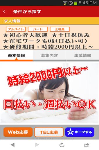 家に居ながら月収50万円以上 稼げる副業アプリ