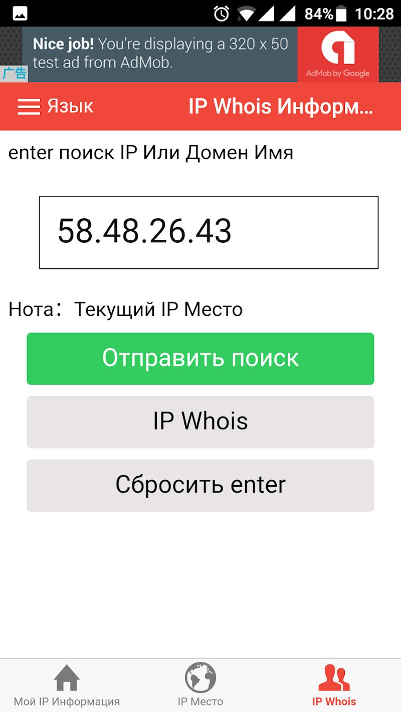 Скриншот IP локатор