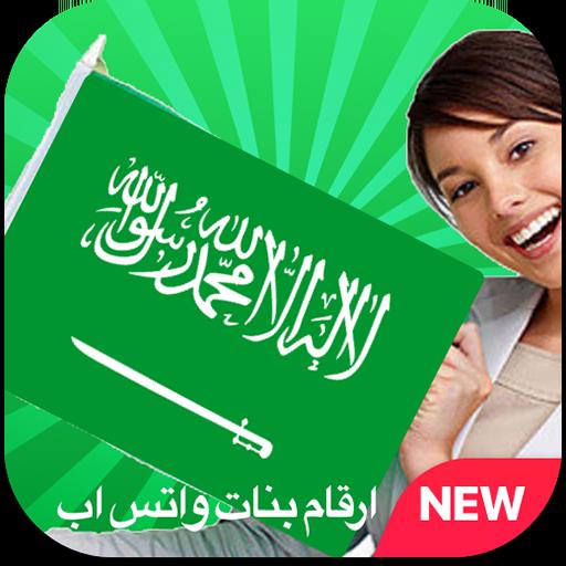 أرقام واتس بنات السعودية 2017