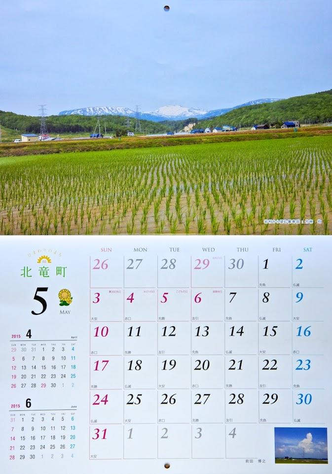 5月・北竜町カレンダー 2015