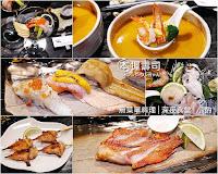 本握壽司日本料理 居酒屋