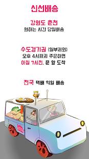 [요리하는반찬가게(요반)] Screenshot 4
