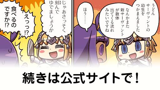 漫画でわかる_84話