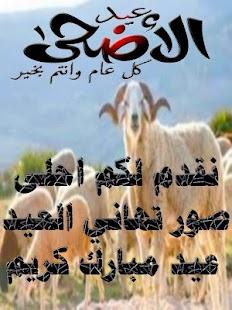 صور عيد الاضحى احلى مع اسمك 2017- صورة مصغَّرة للقطة شاشة