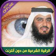 Offline Ruqya by Ahmad Ajmi - rokia charia gratuit