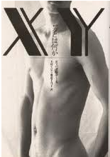 Photo: ジオ入荷情報:  ■不朽の名作、竹内恵子の『風と木の詩』全巻入荷っ。 ■ホモセクシャルの世界史 ■男たちの美と欲望の饗宴の歴史をたどった「同性愛と生存の美学」 ■画期的な男性論「XY―男とは何か」 ■男色図を介して江戸の性風俗の盛衰を描く「江戸の男色」 ■ルールそのいち/絶対麗奴4/美少年(BLコミック3冊)入荷