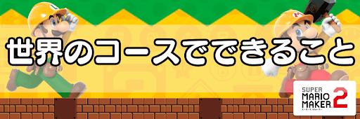 の メーカー コース 世界 スーパー マリオ 2