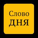 Слово дня icon