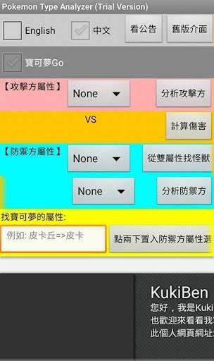 屬性分析器 2.1 for Pokemon Go