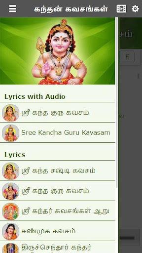 Kantha Guru Kavasam (Audio & Lyrics) - u0b95u0bb5u0b9au0b99u0bcdu0b95u0bb3u0bcd  screenshots 1