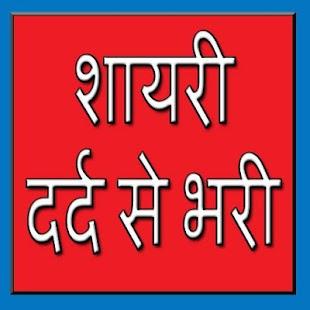 Shayari Dard Se Bhari - náhled