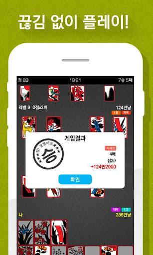 uace0uc2a4ud1b1 PLUS(ubb34ub8ccub9deuace0uac8cuc784) 1.6.7 screenshots 5