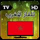 قنوات مغربية بث مباشر | TV Maroc per PC Windows