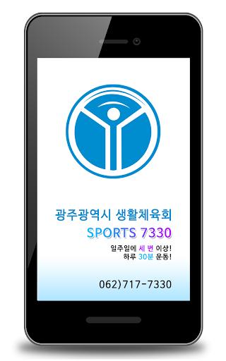 광주광역시 생활체육회